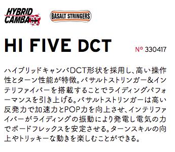 17-18モデル 中級者をステップアップさせる「HI FIVE DCT」