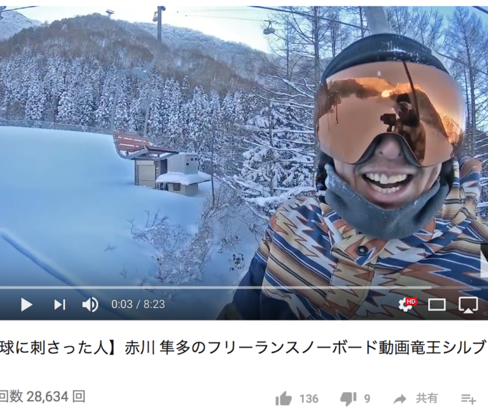 【地球に刺さった人】赤川 隼多のフリーランスノーボード動画竜王シルブプレ5-9