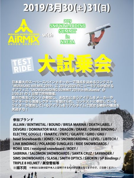 AIRMIX2019&Snowboarding Summit