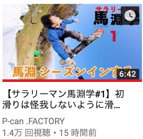 馬淵学が2018-19シーズンイン!新たにスタートするコンテンツ!