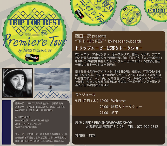 「Trip For Rest」ツアー第三弾は大阪にある「RED'S Pro Snowboard Shop」