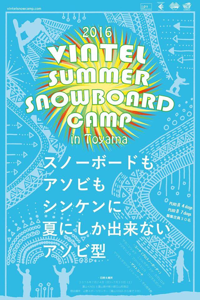 「VINTEL SUMMER SNOWBOARD CAMP in Toyama」