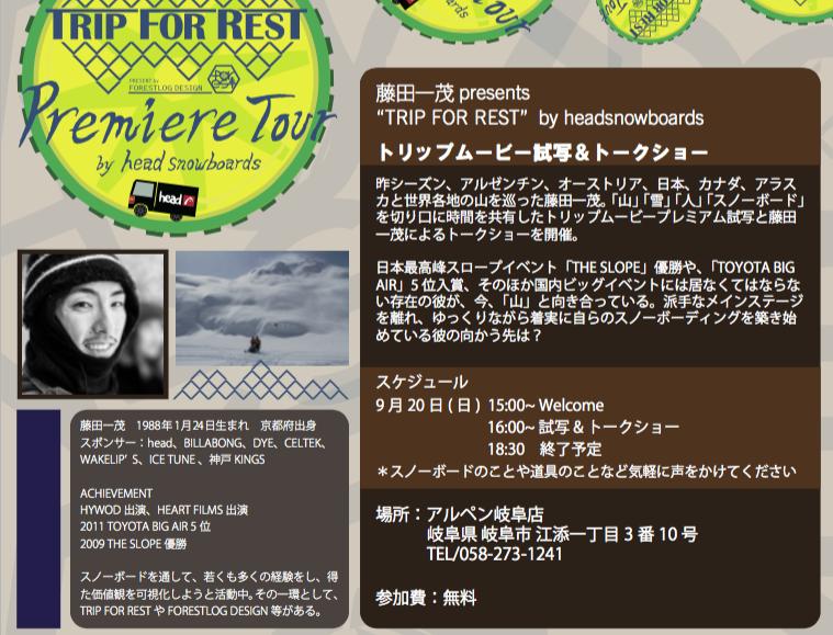 """追加情報!アルペン岐阜店で開催「藤田一茂 presents """"TRIP FOR REST"""" by head snowboards」"""