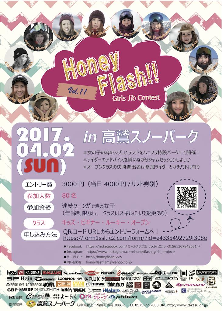 ガールズジブコンテスト「HoneyFlash!!」ハニフラ開催!