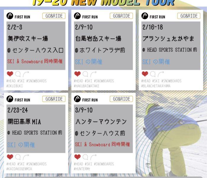 HEAD SNOWBOARDS 19-20モデルユーザー試乗会