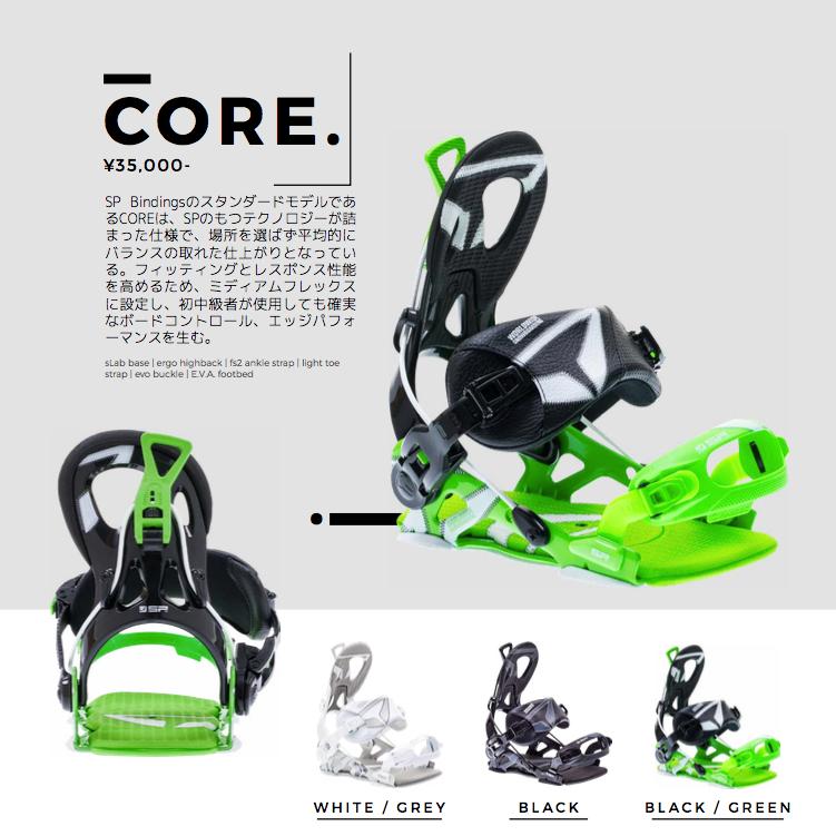 17-18モデル 全てのオールラウンダーに適した「CORE」