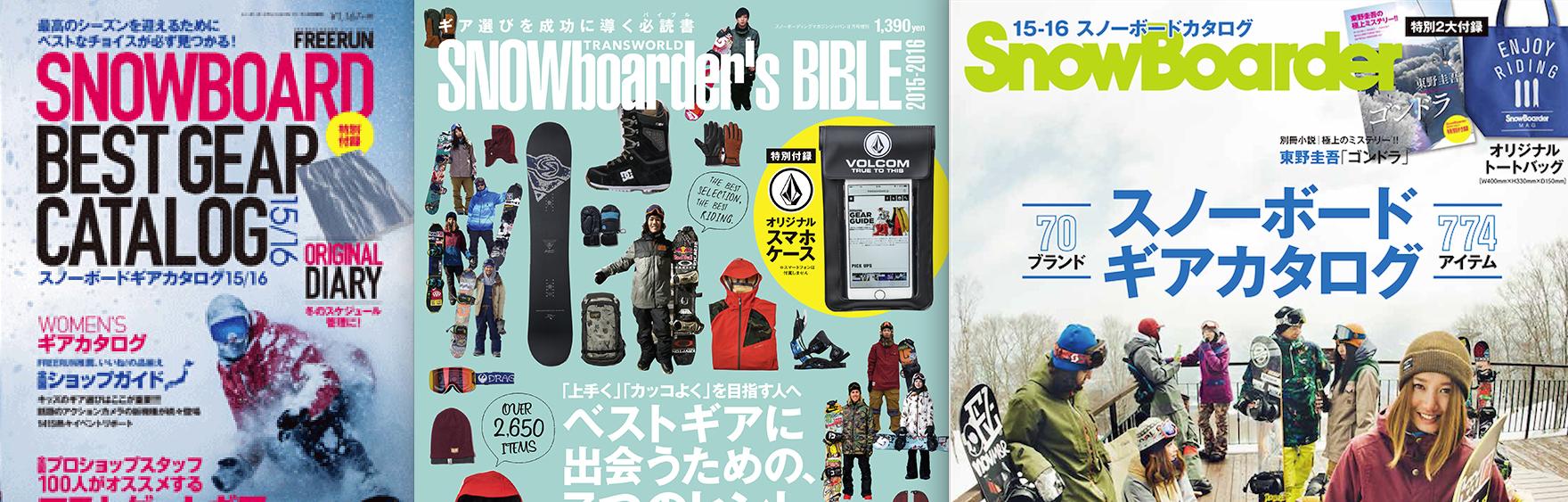 「各誌から発売されたカタログ号をご紹介」