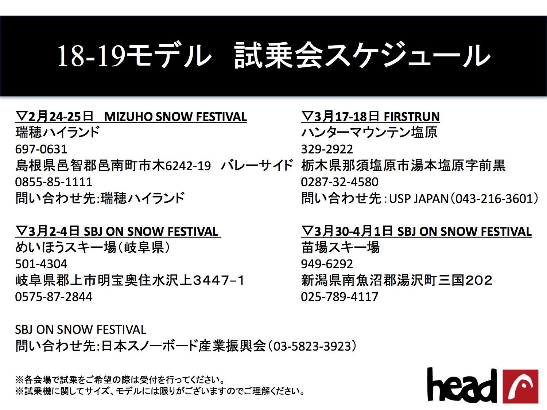 head Snowboards 18-19モデル試乗会スケジュール