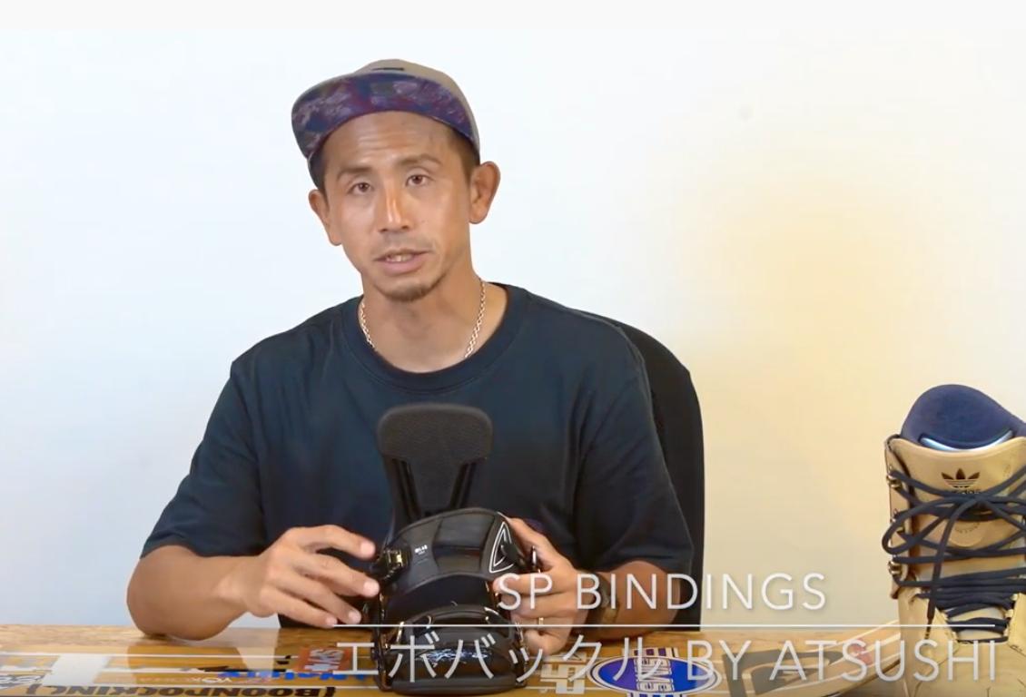 19-20モデル プロスノーボーダー石川敦士のエボバックルの快適な使い方。ちゃんと使ってる?