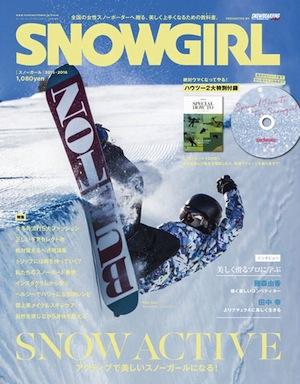 「SNOWGIRL」発売 head掲載情報!