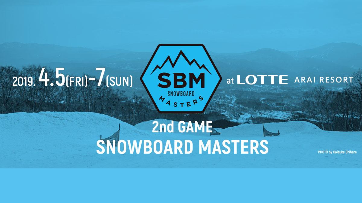 今週末に開催される「SnowBoard Masters」第2回が開催!