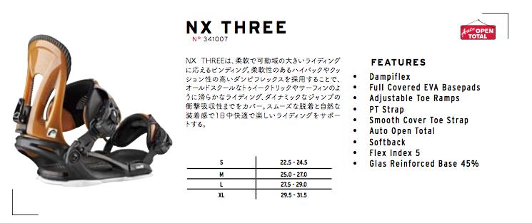 17-18モデル 「NX THREE」