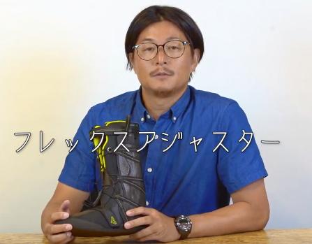 19-20モデル EIGHT BOAに新しく採用しているフレックスアジャスターの使い方 by デモンストレーター臼井裕二