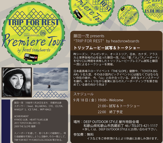 「Trip For Rest」ツアー第四弾は和歌山県にある「DEEP OUTDOOR STYLE」屋外特設会場