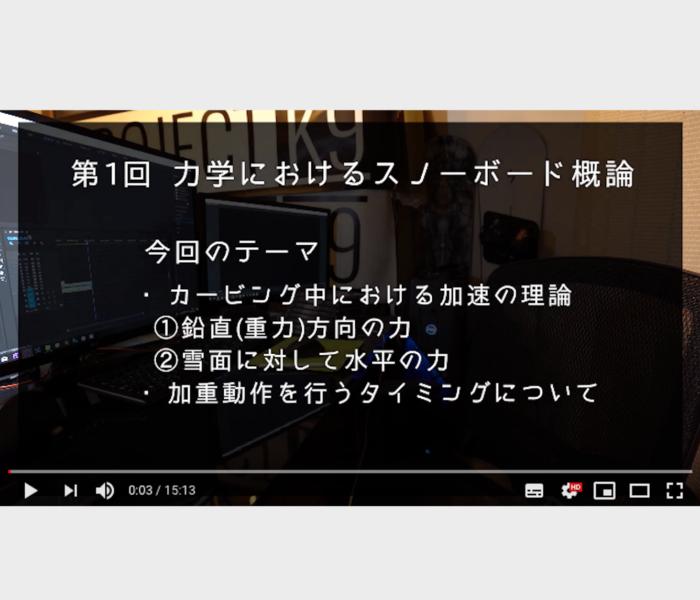 SP Bindinsg 契約選手 菅谷佑之介(24歳)が解説するスノーボード加速理論