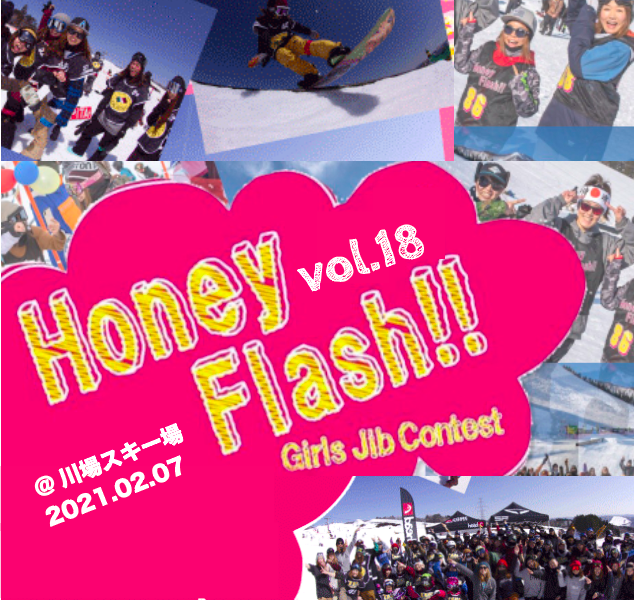 HoneyFlash! Vol.18 @川場スキー場<br>supported by SNOW ANGEL開催!