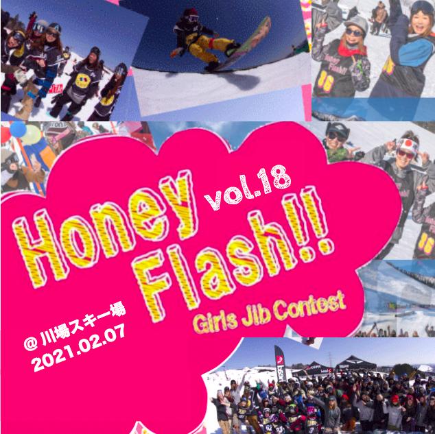 HoneyFlash! Vol.18 @川場スキー場<br>supported by SNOW ANGEL開催!