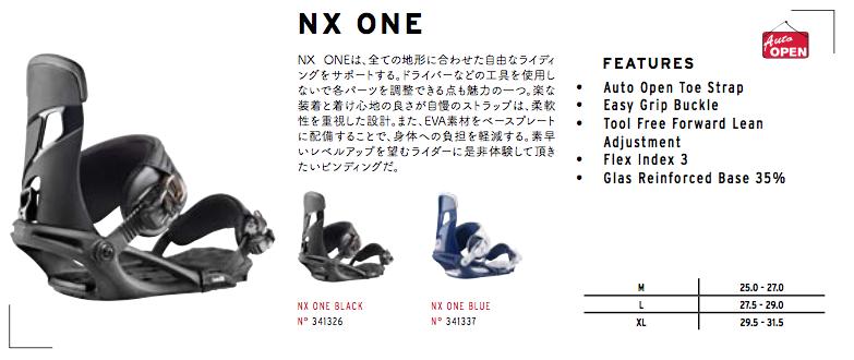 17-18モデル 初中級者に必要十分な「NX ONE」「NX FAY Ⅰ」