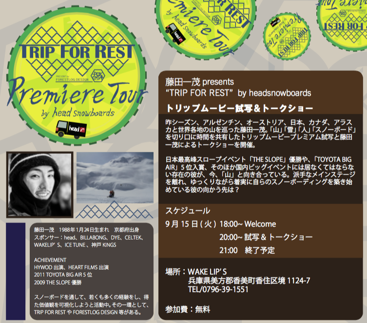 """藤田一茂 presents """"TRIP FOR REST"""" by headsnowboards  トリップムービー試写&トークショー第二弾は兵庫県の「WAKELIP'S」"""