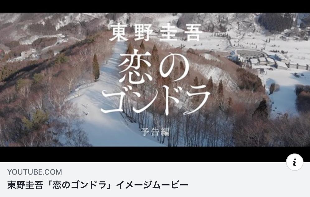 SnowBoard Masterの発起人である東野圭吾より新作「恋のゴンドラ」イメージムービーが公開