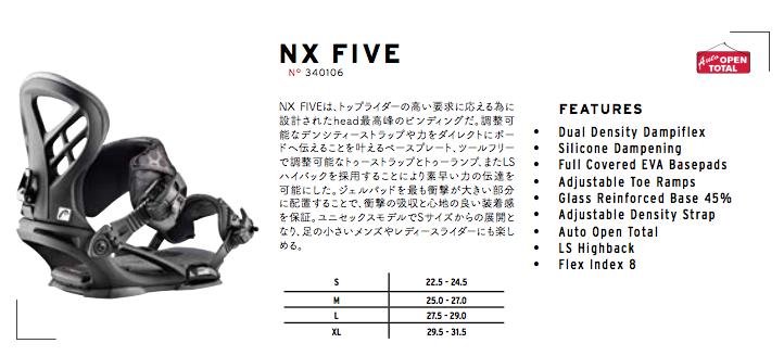 17-18モデル ハイレスポンスビンディング「NX FIVE」