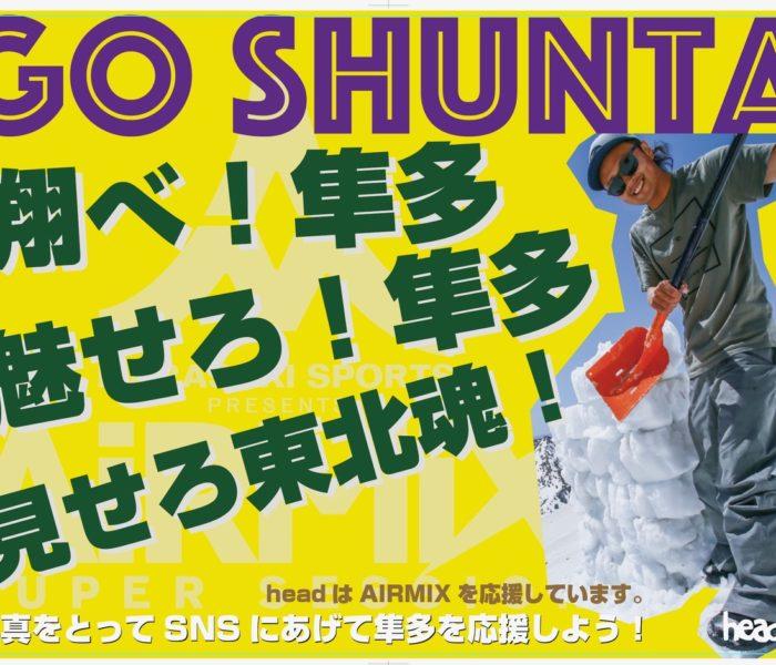 GO SHUNTA × AIRMIX 2019 応援キャンペーン