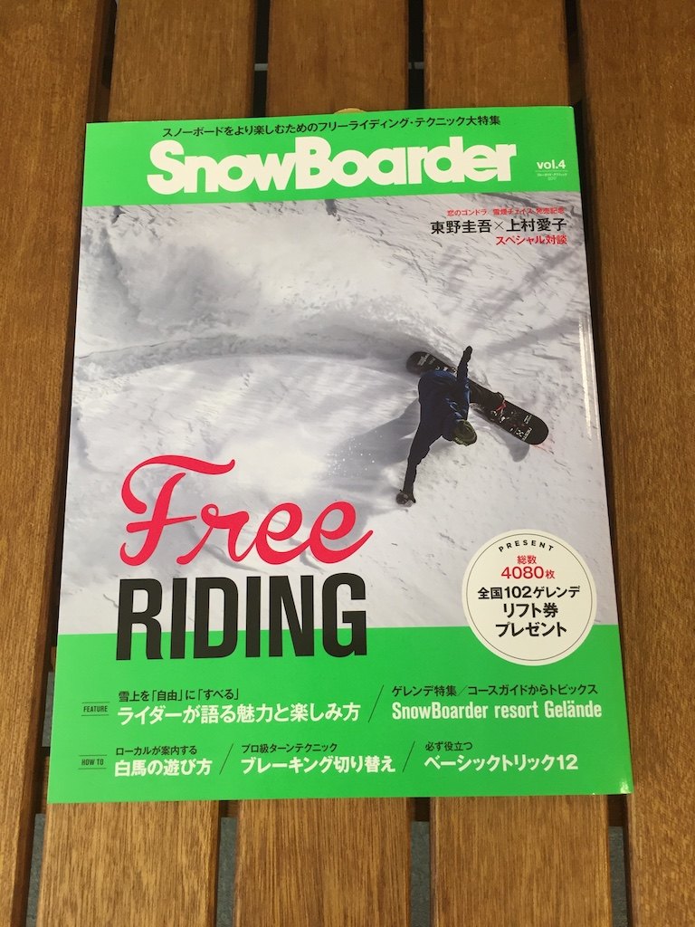 SnowBoarder Vol.4 発売!!!!