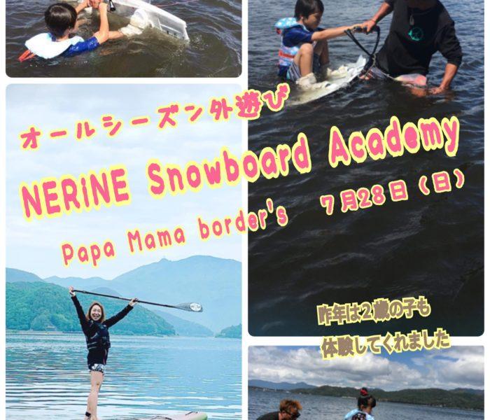 『NERiNE Snowboard Academy』夏のウェイクボード体験会を開催