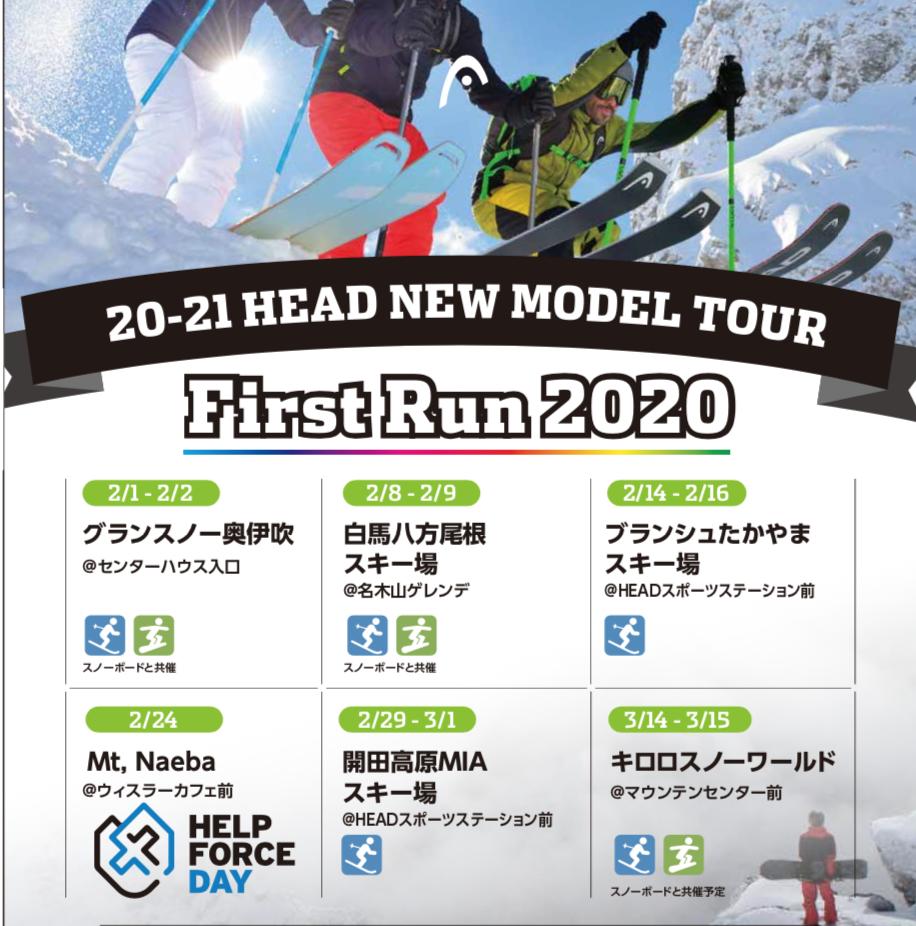 20-21 HEAD NEW MODEL TOUR「FIRST RUN 2020」