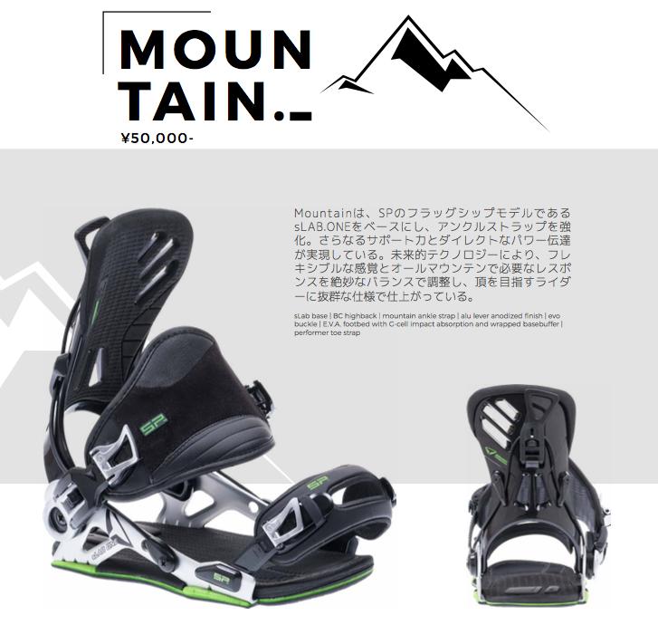 17-18モデル sLAB「Mountain」「よりパワフルに! 」