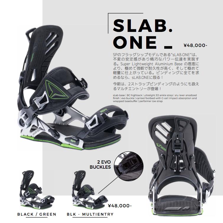 17-18モデル 新しくなった「sLAB.one」