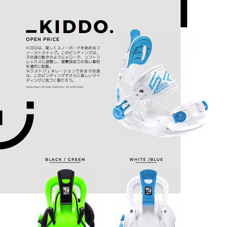17-18モデル 20cm〜23cmサイズに対応「KIDDO」