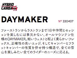 17-18モデル スノーボードライフをスタートさせる「DAYMAKER」「SHINE」