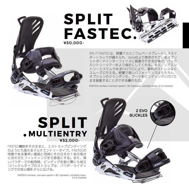 17-18モデル スプリット専用ビンディング「SPLIT」