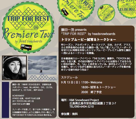 """藤田一茂 presents """"TRIP FOR REST"""" by head snowboards ツアーがスタート!第一弾は!"""