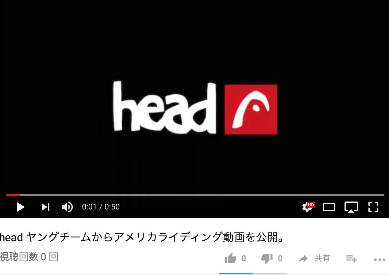 head ヤングチームからアメリカライディング動画を公開