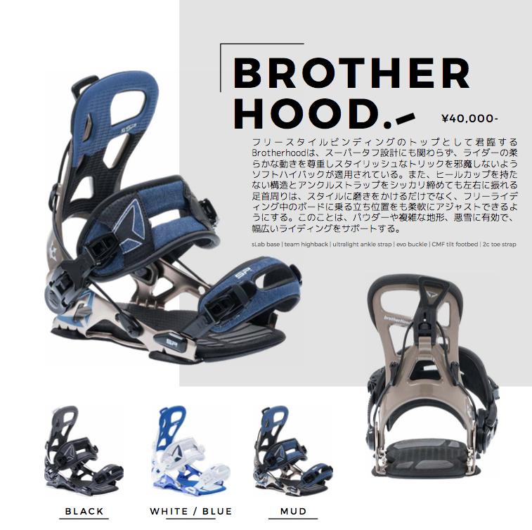 17-18モデル 人気 No.1。「brotherhood」