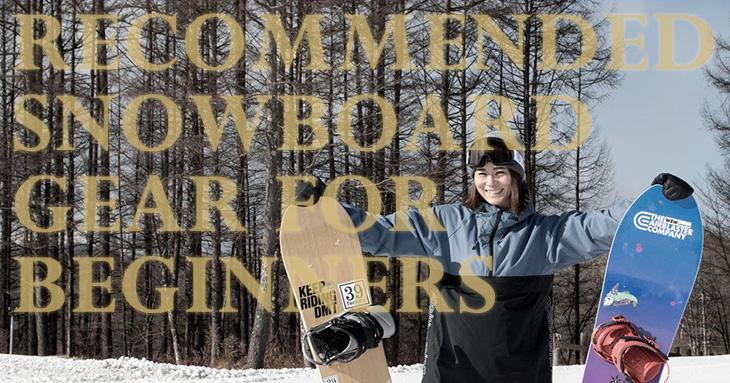 SURF&SNOW「初心者におすすめのスノーボードギア」掲載報告
